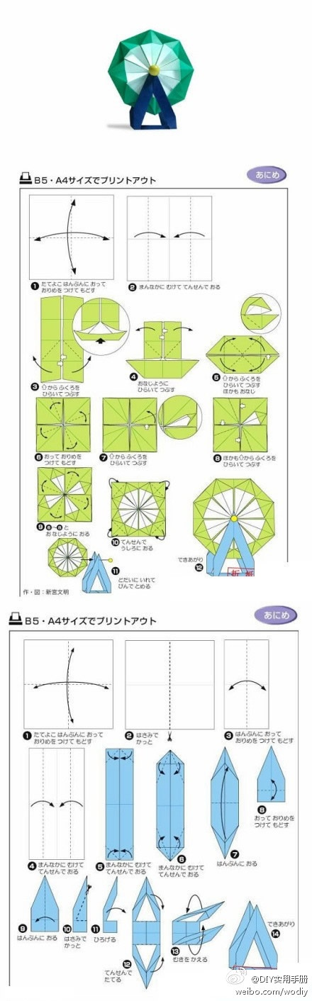 illusion of time fold out instructions